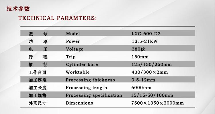 铝型材数控冲切一体机