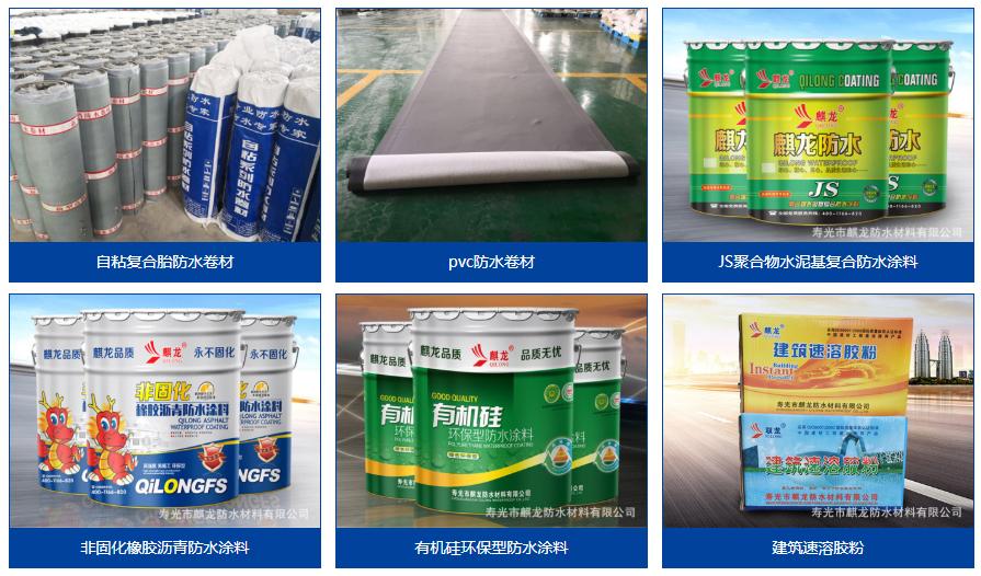 寿光市麒龙防水材料有限公司