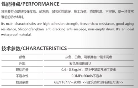 K11柔韧型防水浆料10L