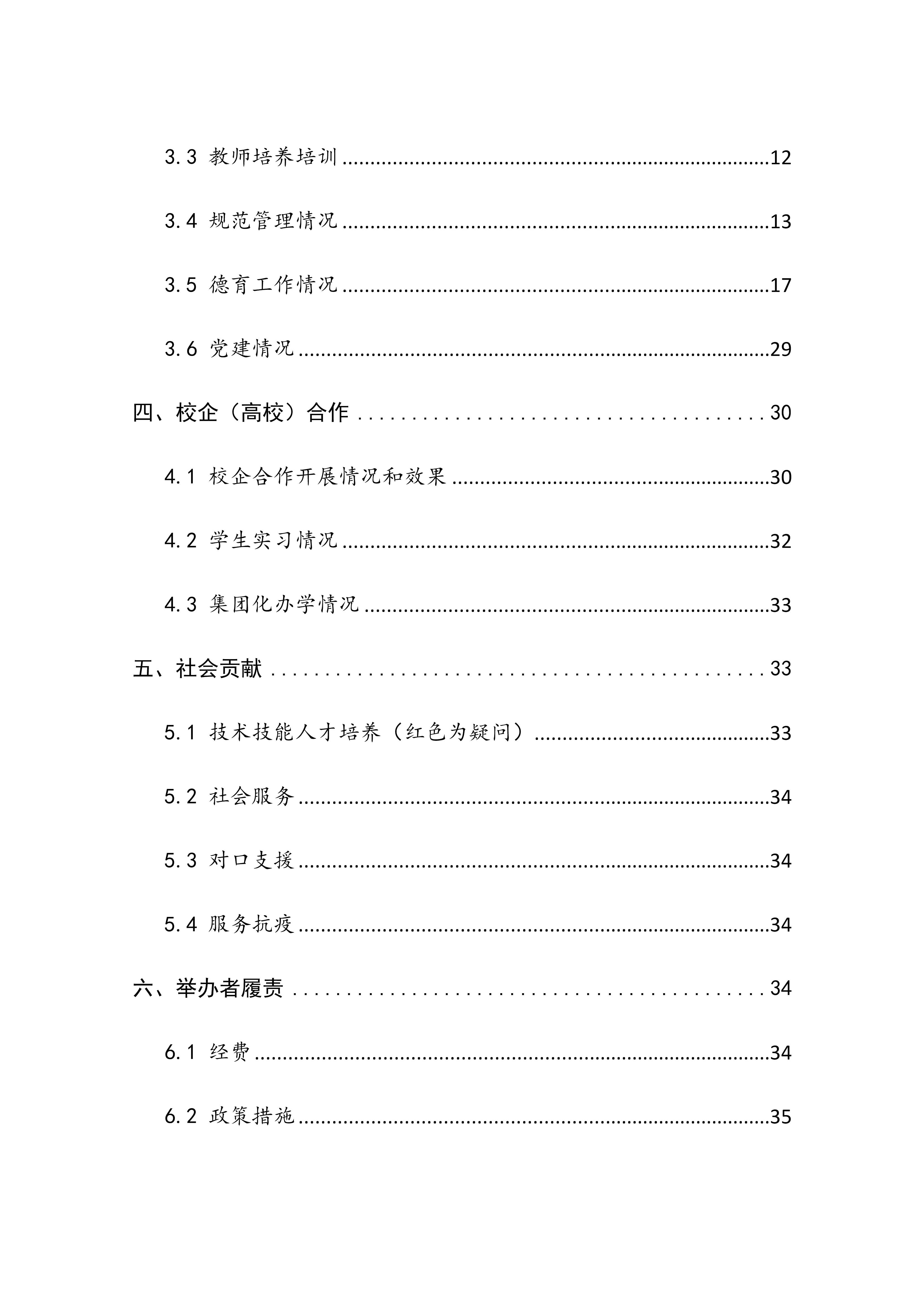 樂魚官網 質量年度報告