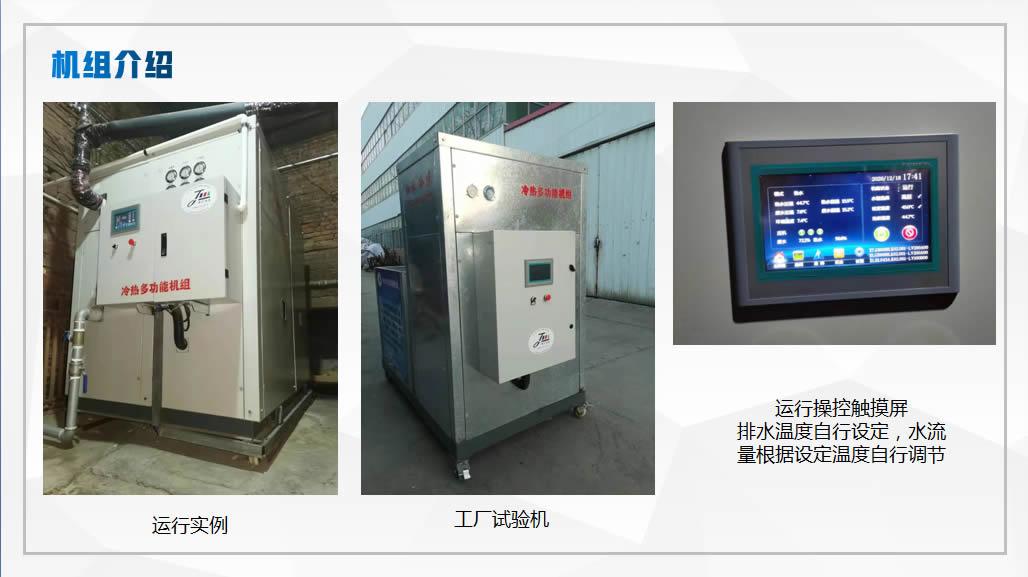 涡旋压缩机、污水能、空气能多功能浴池专用设备方案