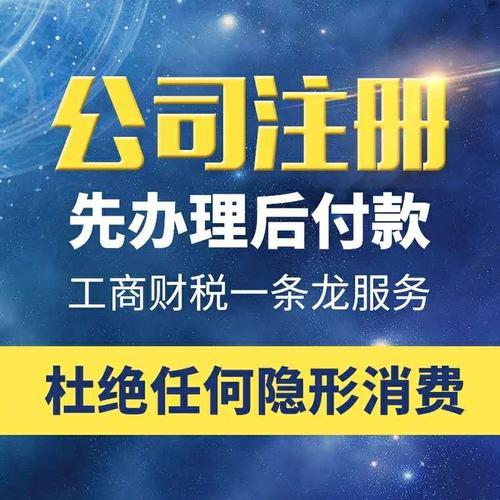 郑州二七区注册公司费用