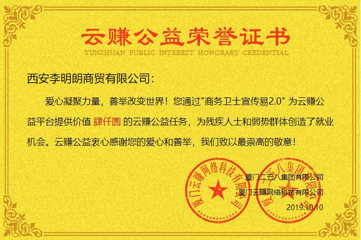 西安李明朗商贸有限公司