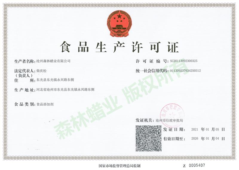 蜂蜡食品生产许可证