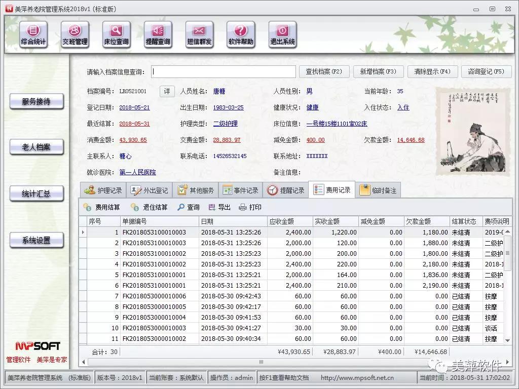 甘肅養老院管理軟件