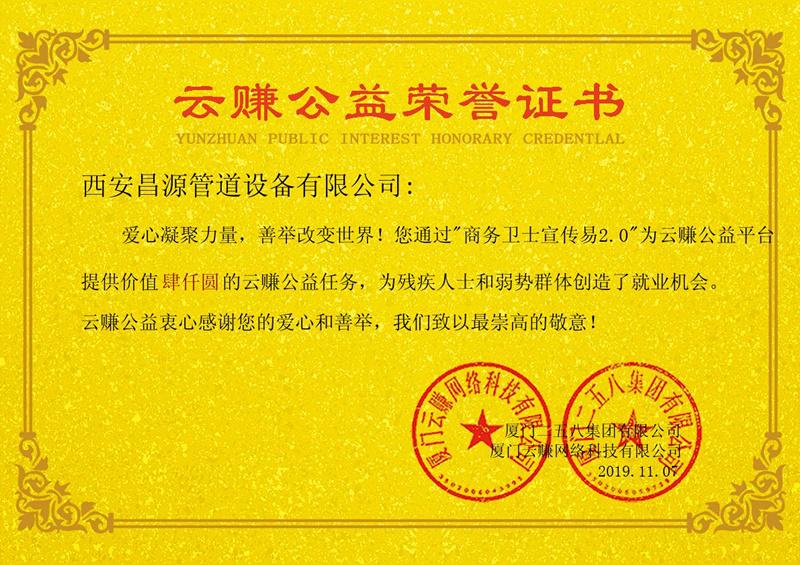 西安昌源管道设备有限公司