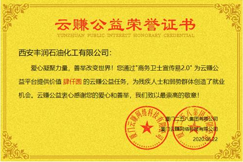 西安丰润石油化工有限公司