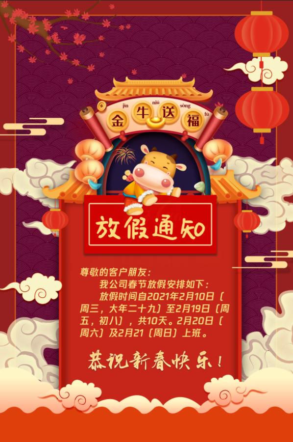 成都鑫芯电子科技有限公司2021年春节放假通知