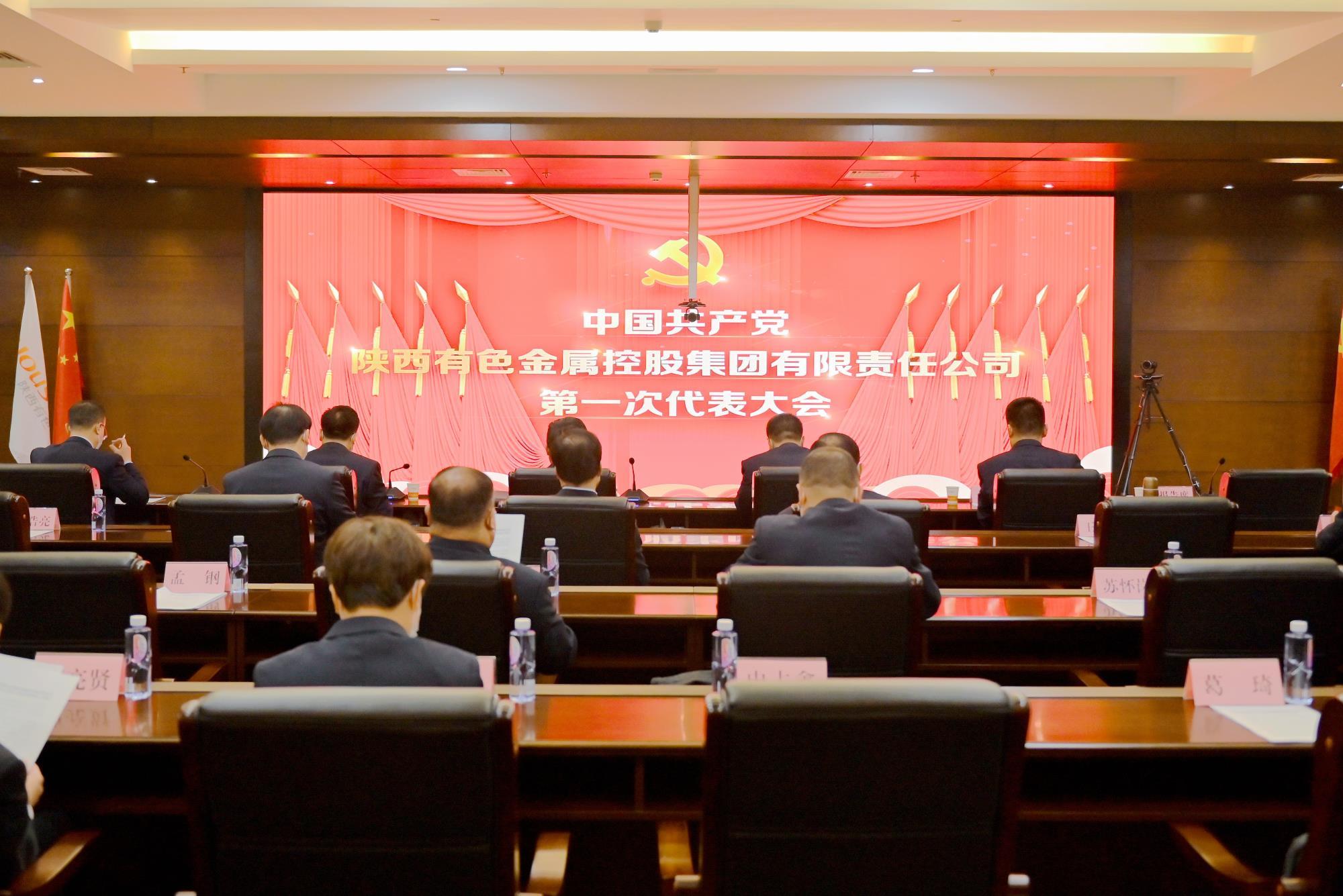 陕西有色集团贸易有限公司