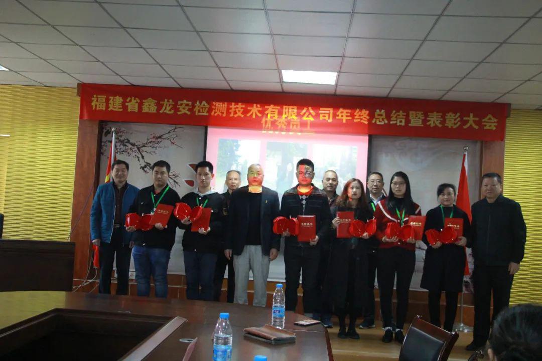 鑫龙安检测公司年终总结