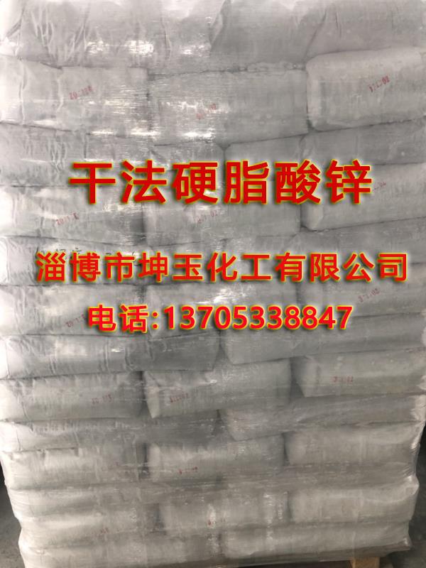 硬脂酸鋅的作用