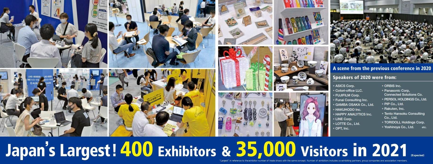 日本礼赠品展