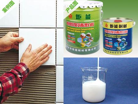 瓷砖的粘接用双组份聚氨酯黑白胶