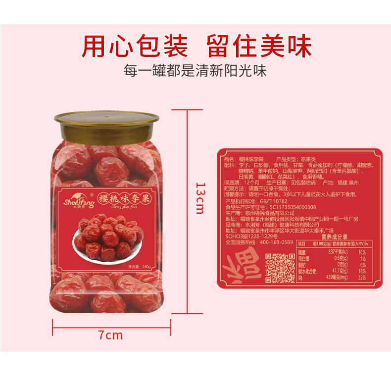 樱桃味李果