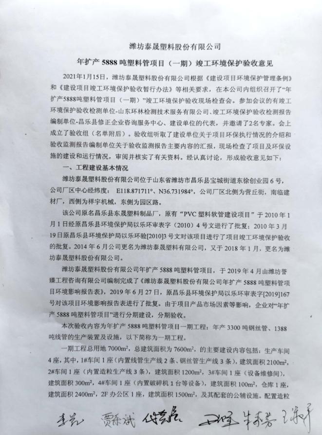 濰坊泰晟塑料股份有限公司驗收專家組意見及修改說明