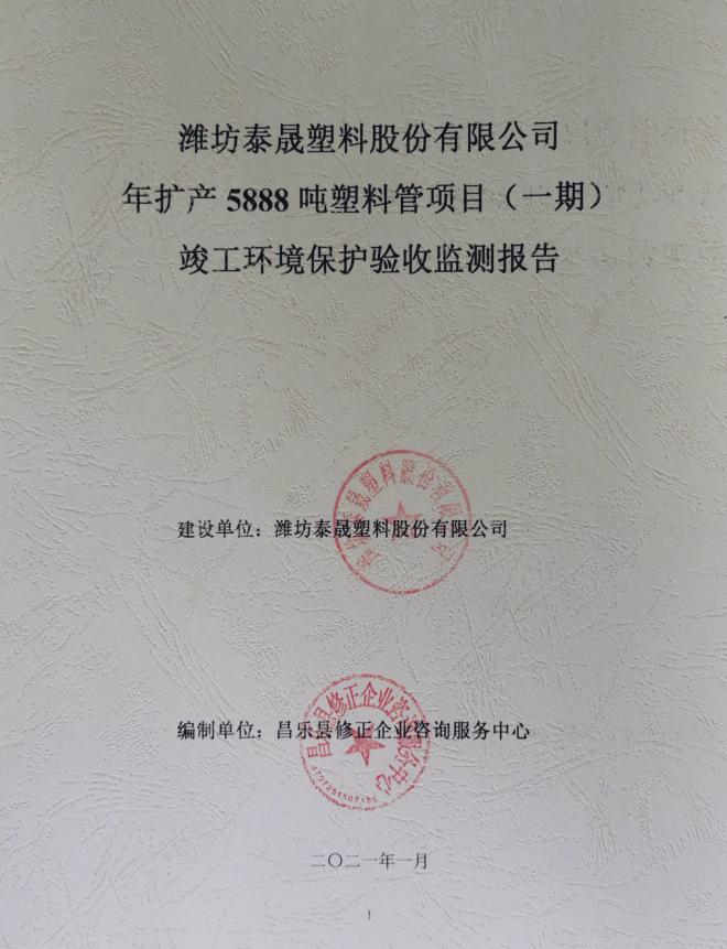 濰坊泰晟塑料股份有限公司驗收報告