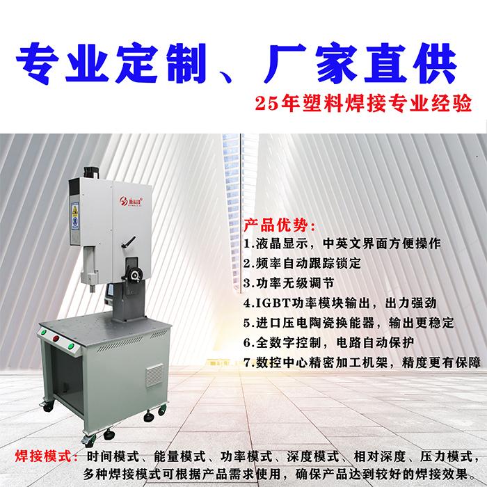 伺服智能超声波焊接机