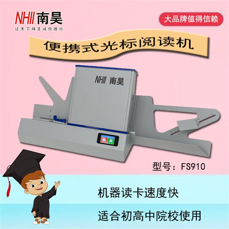学校用的阅卷机价格