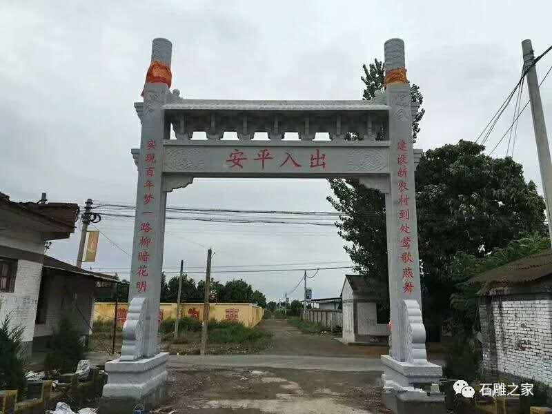 村口沖天式石牌坊