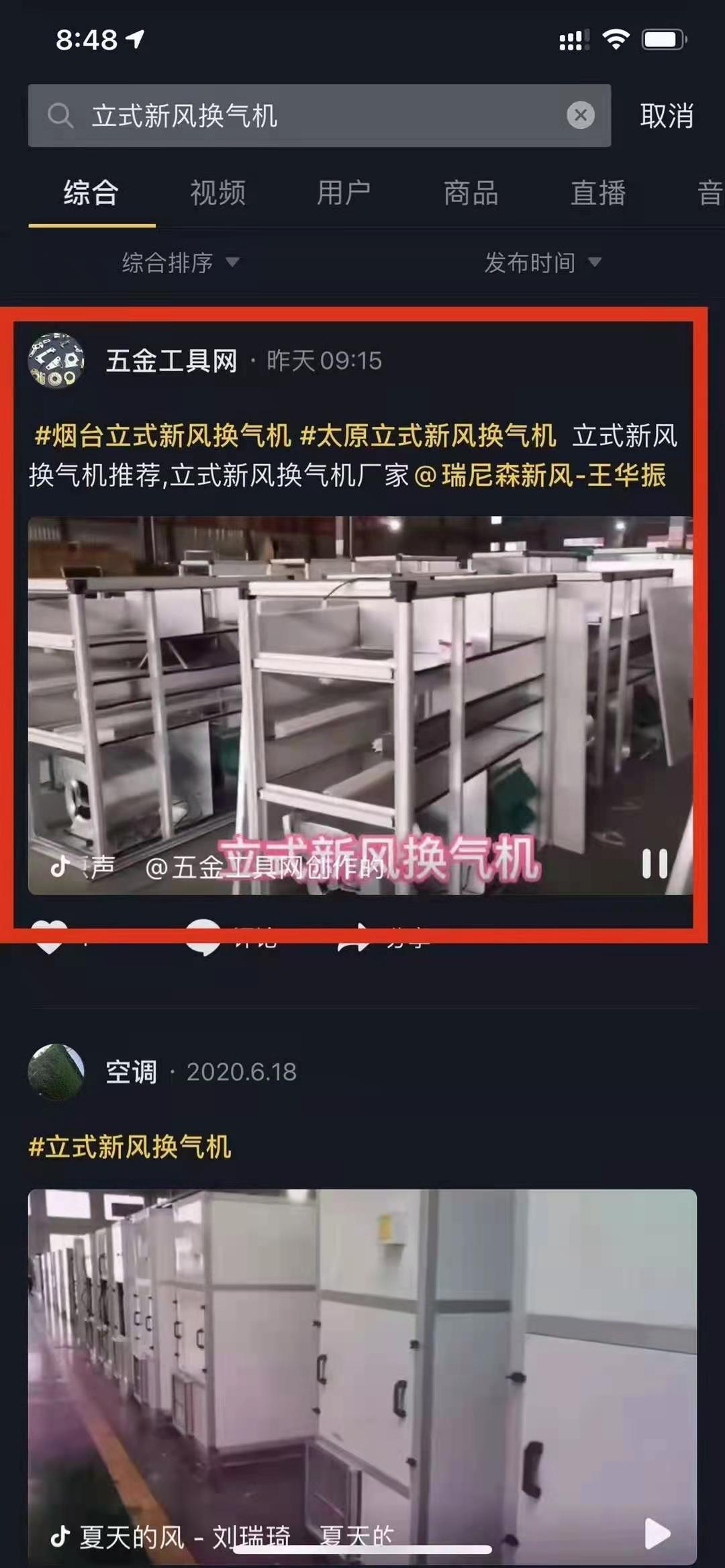 惠州抖音推广