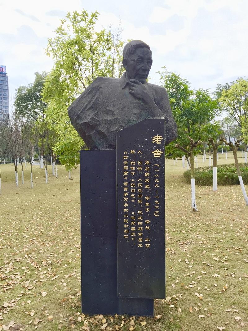 重慶校園名人雕塑