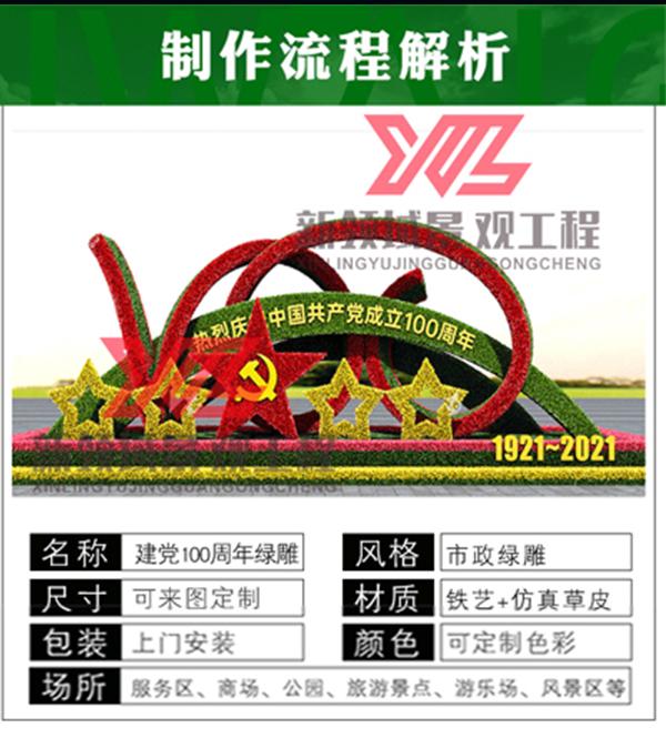 100周年绿雕