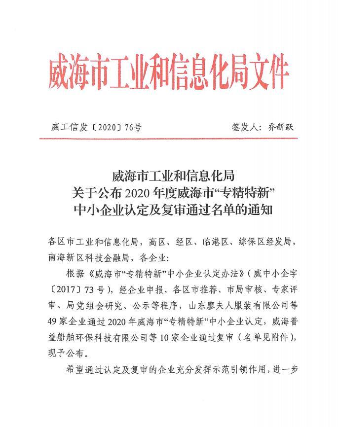 """威海市""""專精特新""""中小企業"""