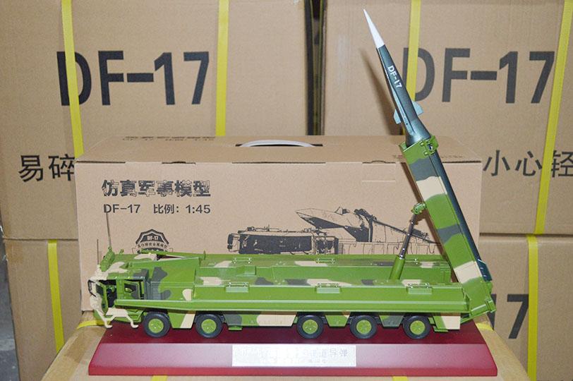 东风17模型