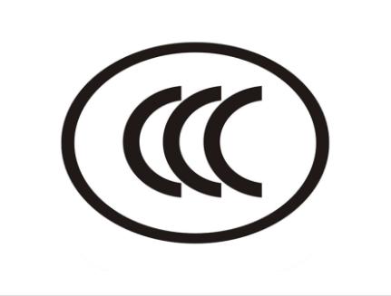 沈阳CCC认证