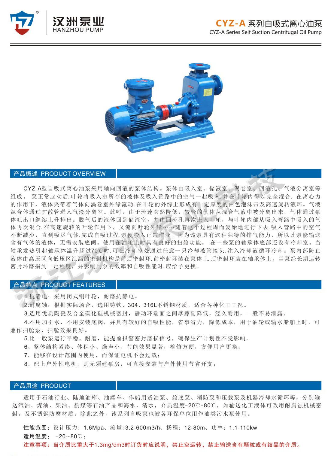 CYZ-A系列自吸式離心油泵