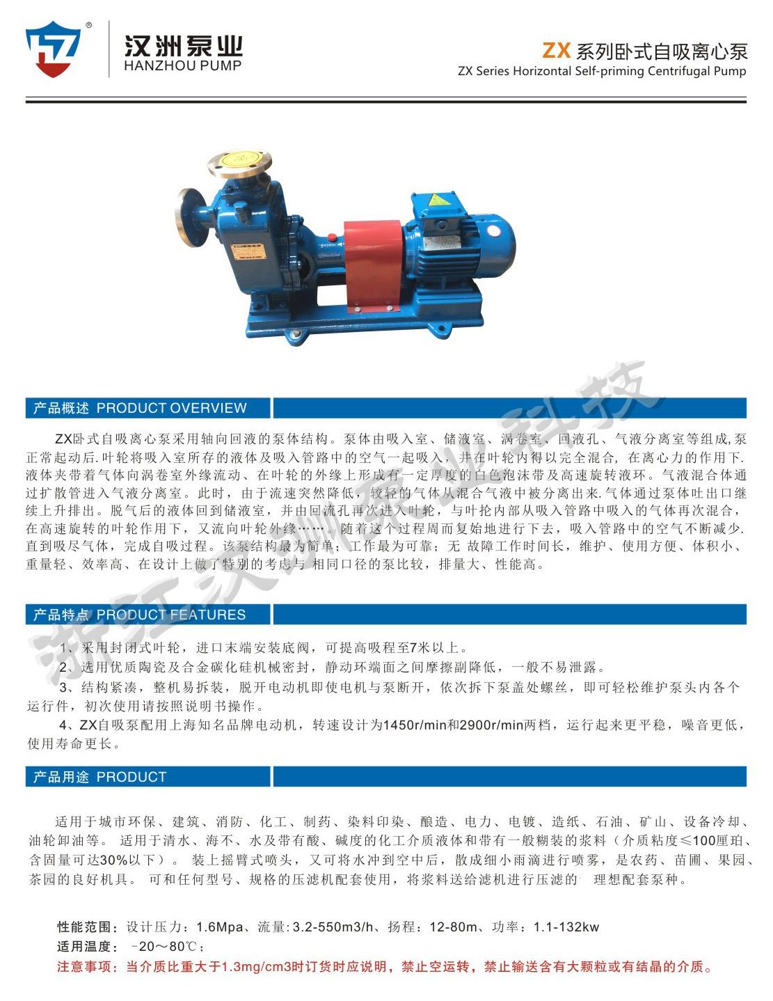 ZX臥式自吸離心泵