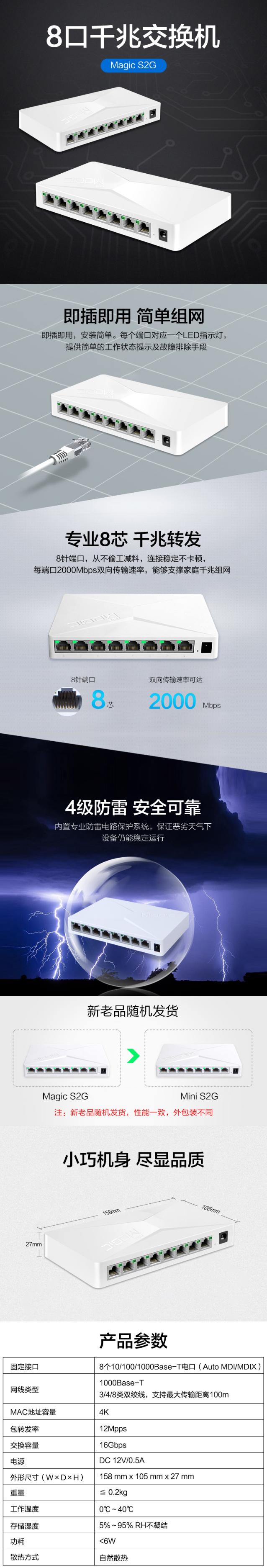 S2G八口千兆桌面交换机