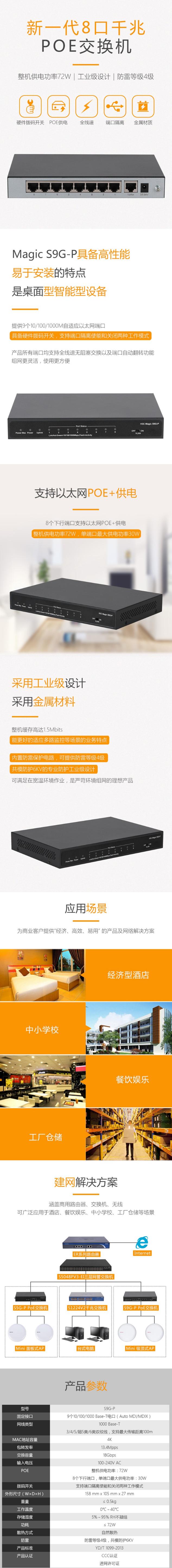 S9G-P 千兆POE交换机