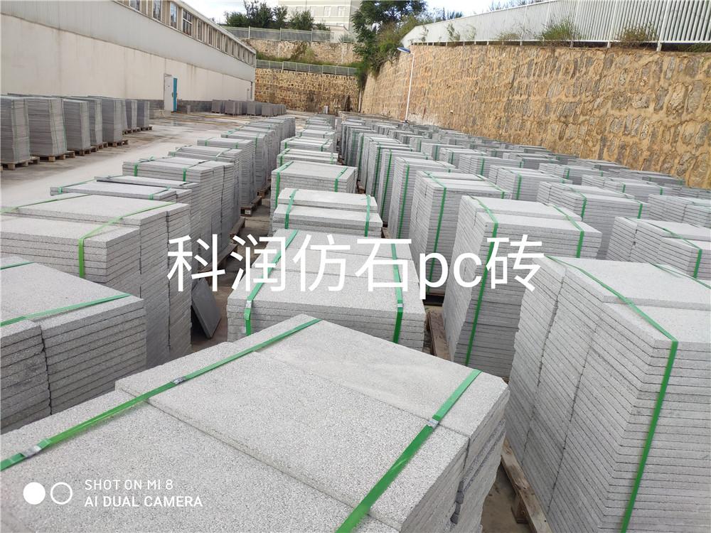 南寧PC磚廠家