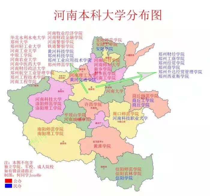 河南大学分部图