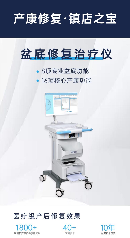 盆底康复仪器