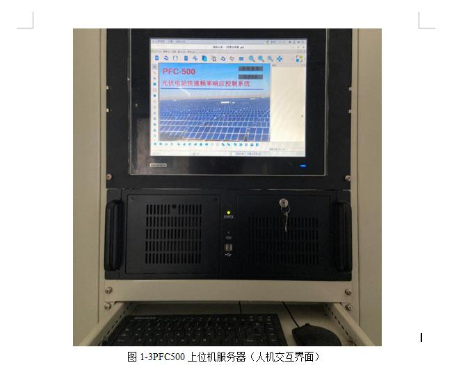 PFC500 新能源快速頻率響應測控系統