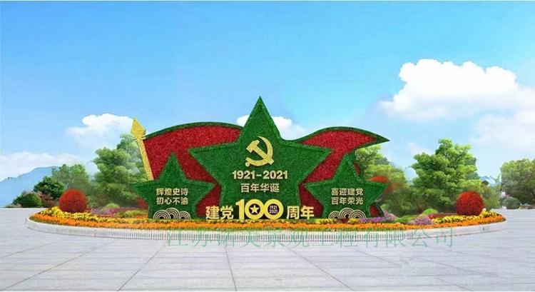 100周年主題綠雕