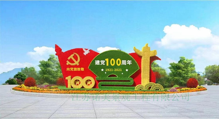 100周年仿真綠雕