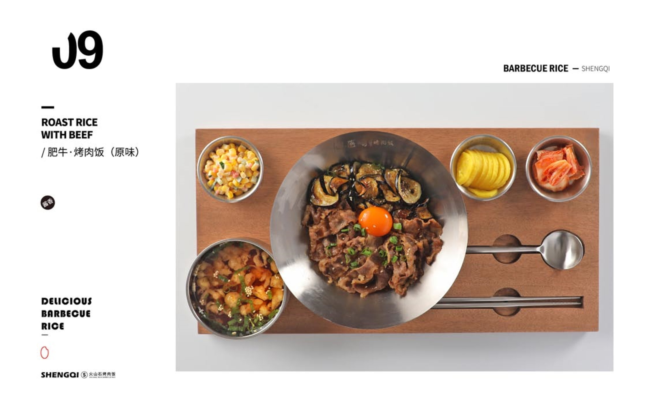 盛崎烤肉饭
