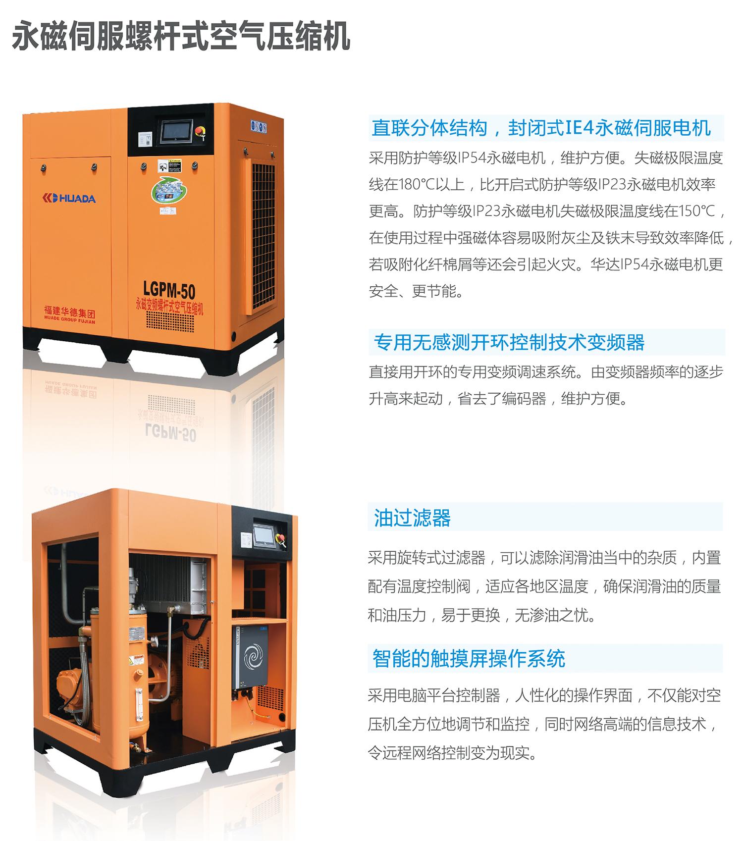 永磁伺服螺杆式空气压缩机
