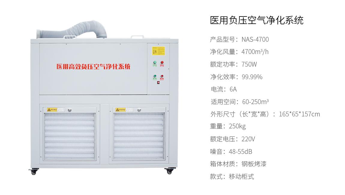 负压空气净化系统
