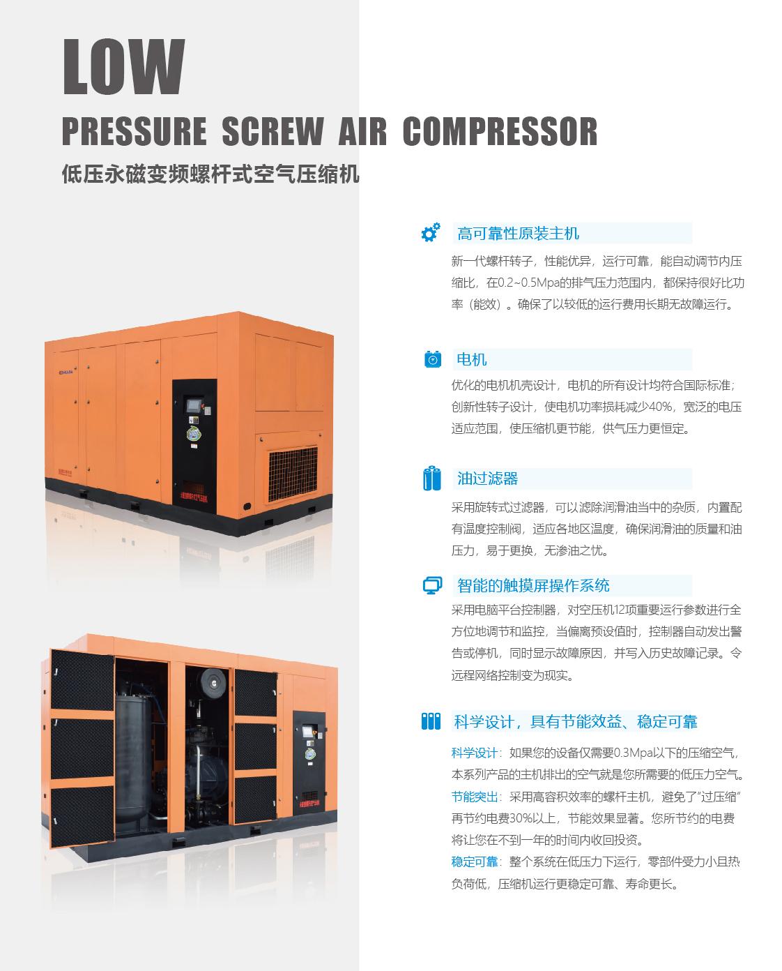 低压螺杆式空气压缩机