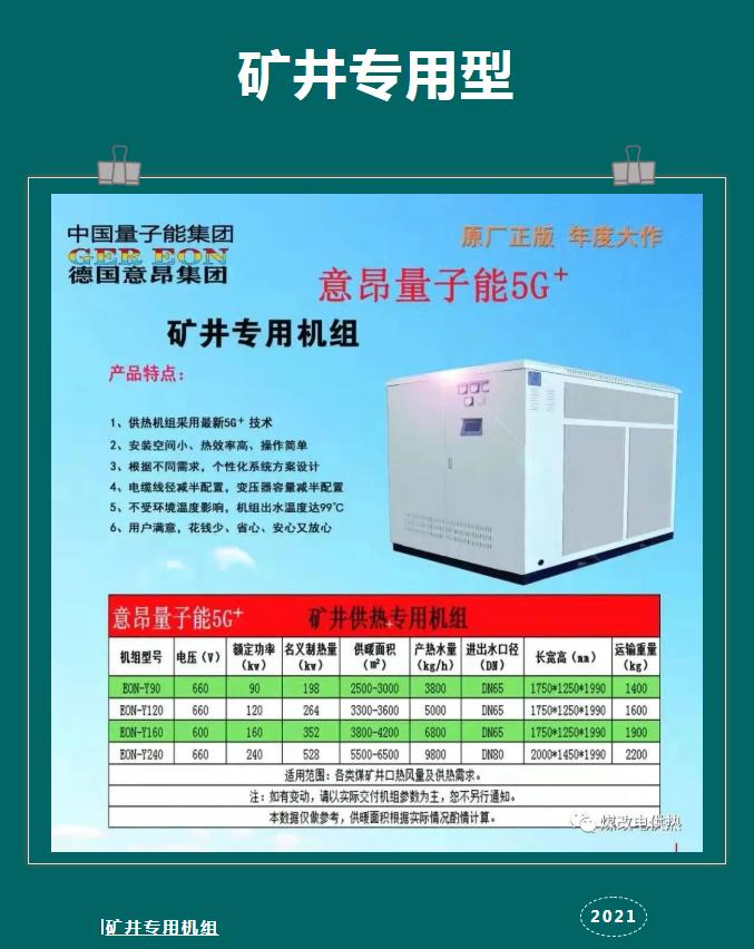 量子能供热机组生产厂家