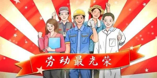 2021年勞動節放假通知