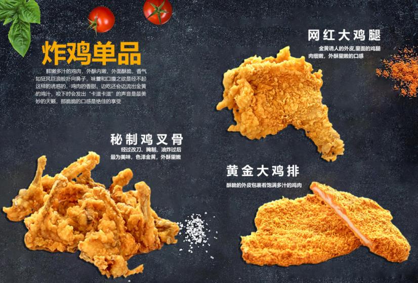 双华盛炸鸡加盟