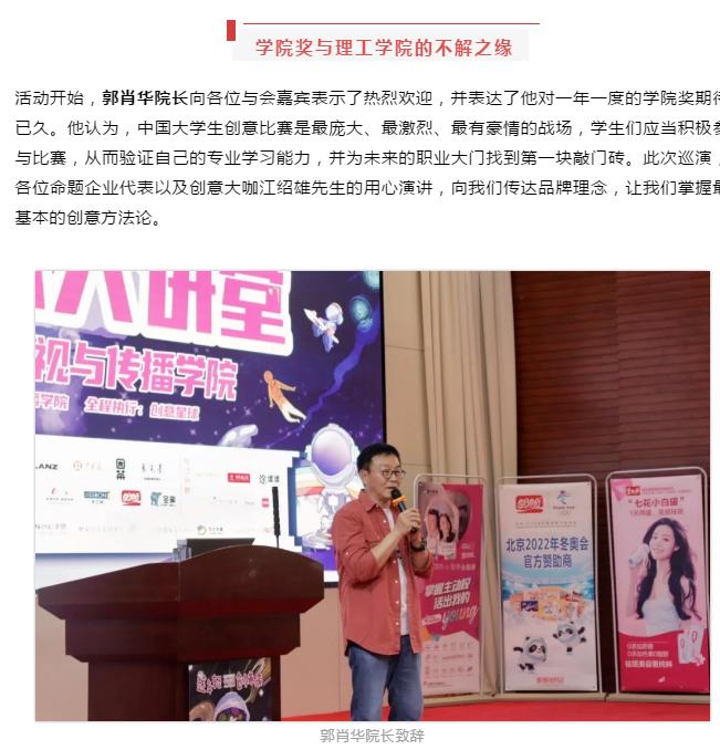 我会应邀参加2021中国大学生广告艺术学院奖春季征集