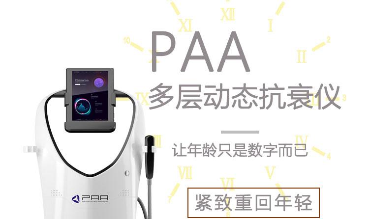 PAA智能抗衰机器人