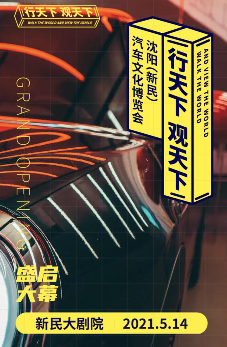 沈陽(新民)汽車文化博覽會