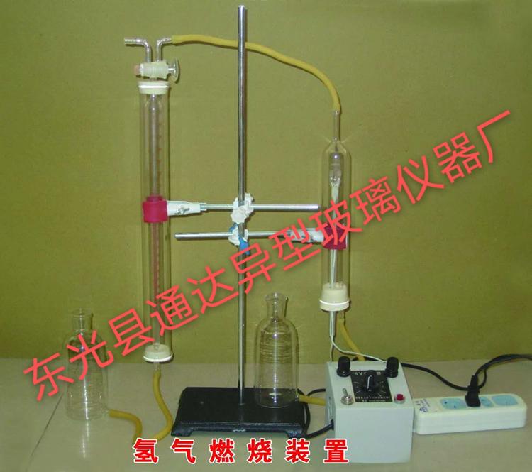 氢气燃烧简易装置